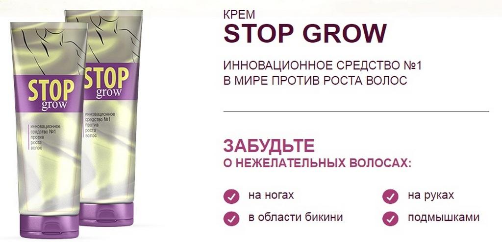 Stop Grow - эффективное средство в борьбе против волос на теле
