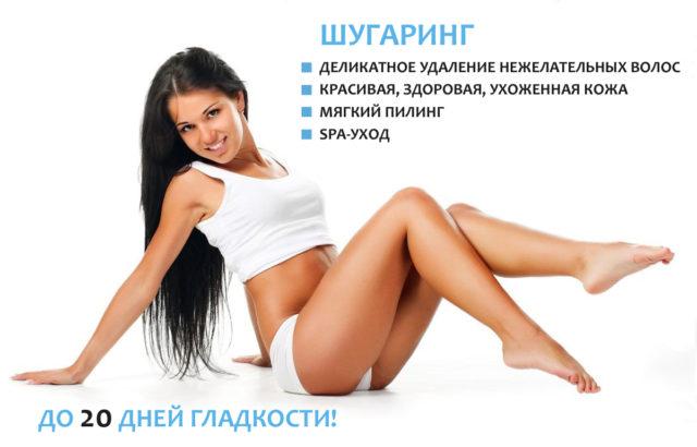 Эта подготовка необходима, прежде всего, самому клиенту, поскольку она облегчит мастеру-косметологу его работу и ускорит процесс эпиляции